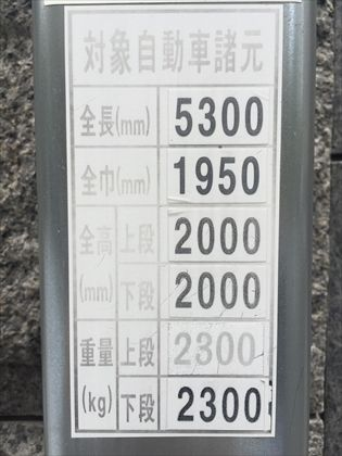 サイズ 長5300幅1950高2000重2300