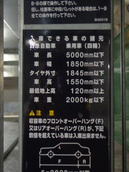 機械式¥32,000〜 自走式¥40,000~