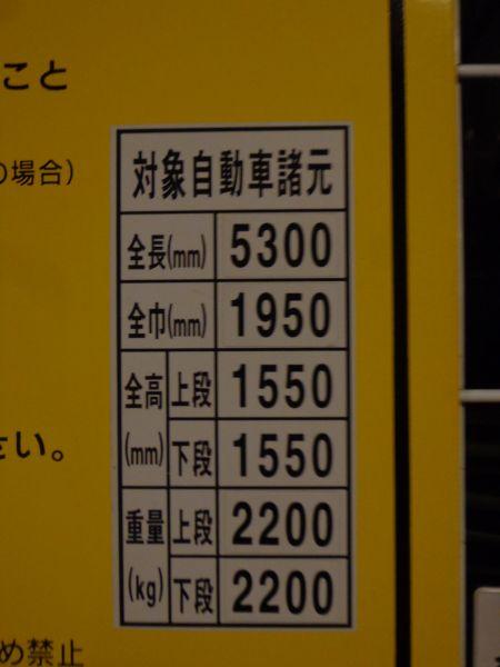 機会式・タワー¥27,000~¥32,000円/月 平置¥37,000~¥46,000/月