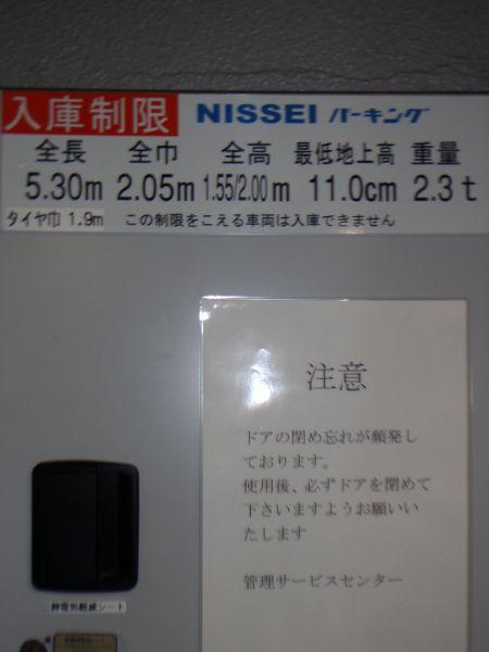 普通車¥52,500 ハイルーフ¥57,750/月