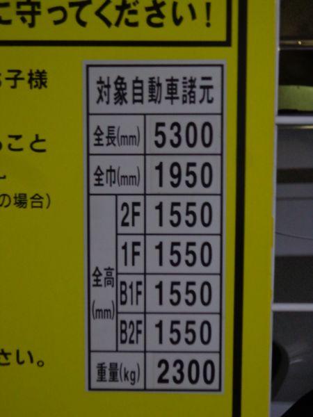 機械式¥26,000~32,000/月