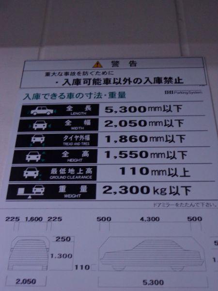 タワーパーキング¥32,000~35,000/月