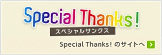 Special Thanks!