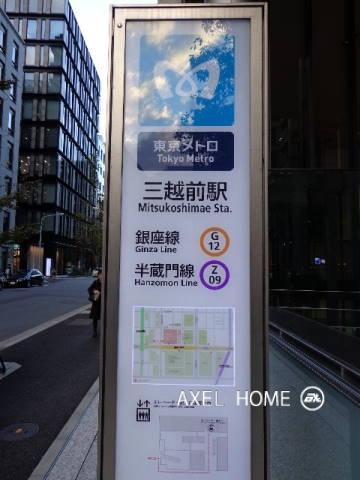 銀座線・半蔵門線 三越前駅