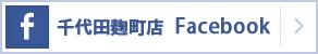 千代田麹町店 Facebookページ