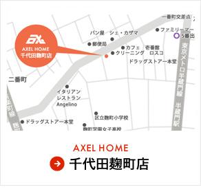千代田麹町店