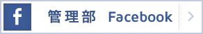 管理部 Facebookページ